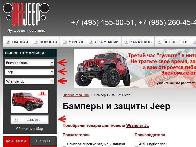 Сортировка_товаров_Jeep_Wrangler_JL.jpg